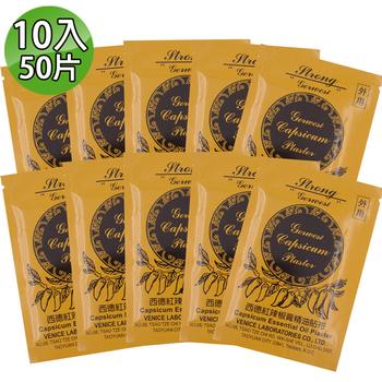 《金牌》西德紅辣椒膏精油貼布 10入(11cm×7.4cm×5片入/X10)