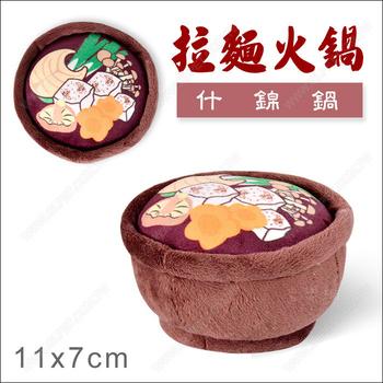 日本Kojima 拉麵火鍋寵物啾啾玩具(什錦鍋)