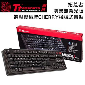 Tt eSPORTS曜越 拓荒者MEKA PRO CHERRY軸 專業無背光版機械式鍵盤