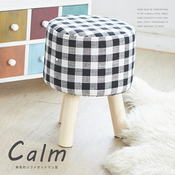 ★結帳現折★澄境 加高型亞麻布實木腳沙發椅凳(格紋造型)