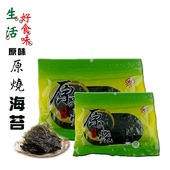 《好食味》味付 海苔 原味 1包(39g/包)