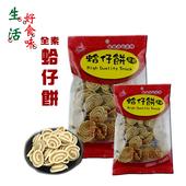 《好食味》素食 蛤仔餅 耳朵餅乾 1包(130g/包)