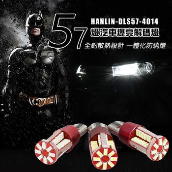 《HANLIN》DLS57-超強57燈 爆亮汽車解碼燈(一盒2入)(冰藍光)