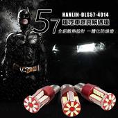 《HANLIN》DLS57-超強57燈 爆亮汽車解碼燈(一盒2入)(白光)