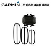 《Garmin》Garmin 原廠快拆式無線踏頻 自行車 感測器(單一規格)