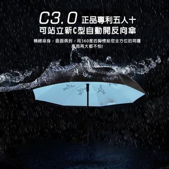 ★結帳現折★HANLIN (五人十)C3.0 可站立新C型自動開 反向傘 雨傘(藍)