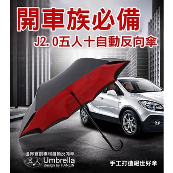 ★結帳現折★HANLIN (五人十)J2.0 自動開可站立 反向傘-創新再創新 雨傘(紅)