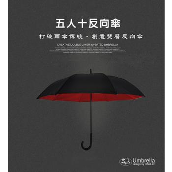 《HANLIN》(五人十)手開弧面 反向傘 雨傘(紅)