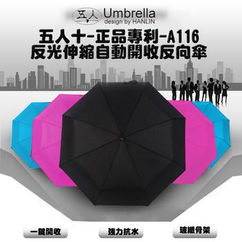 ★結帳現折★HANLIN五人十 A116抗UV紫外線 自動開收專利 反向傘 雨傘(SGS合格)(粉)