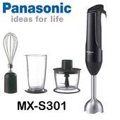 《Panasonic》手持式攪拌器 MX-S301