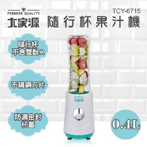 《大家源》隨行杯果汁機 TCY-6715