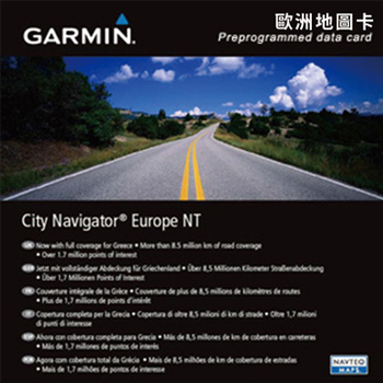 Garmin 歐洲地圖 圖卡City Navigator® Europe NT(單一規格)