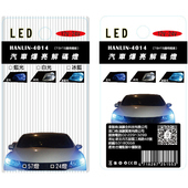《HANLIN》DLS24-4014 爆亮24顆汽車超強解碼燈 (一盒2入)(白光)