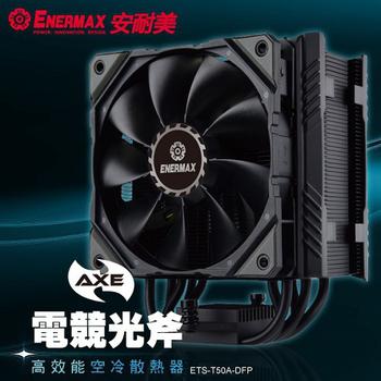 《安耐美》散熱器 ETS-T50A-DFP 不帶燈