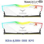 《十銓》DELTA RGB 白 D4-2666 C15 8G*2