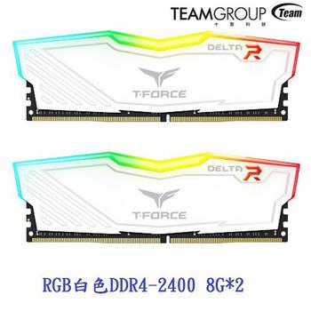 《十銓》DELTA RGB D4-2400 C15 8G*2(白色)