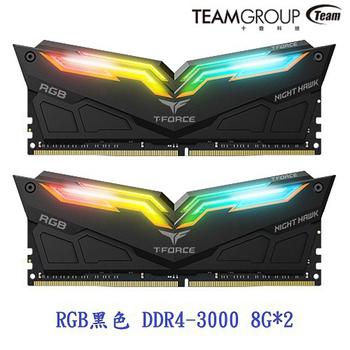《十銓》Night Hawk RGB 黑 D4-3000C16 8G*2