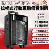 《HANLIN》GDP85拉桿式行動巨砲低音喇叭