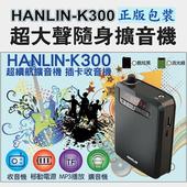 《HANLIN》K300 續航王-超大聲隨身擴音機(最高達125分貝)(黑)