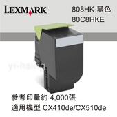《Lexmark》原廠黑色高容量碳粉匣 80C8HKE 808HK 適用 CX410de/CX510de(黑色高容量)