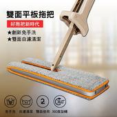《ENNE》免手洗雙面平板拖把