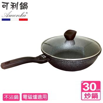 AMONKA可利鍋 極緻晶鑽不沾炒鍋30公分(含蓋)