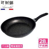 《AMONKA可利鍋》極緻晶鑽不沾平底鍋28公分