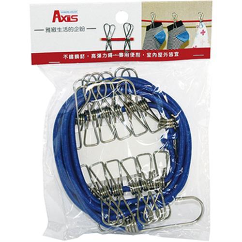 Axis 彈力曬衣繩附不鏽鋼夾(12夾)