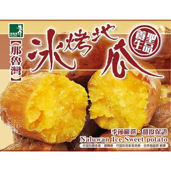 那魯灣 嚴選頂級 冰烤地瓜(250g/包)(1包)