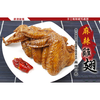 那魯灣 香滷 花椒麻辣 雞翅(真空包/4支/200g~250g/包)(1包)