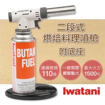 《日本Iwatani》岩谷高火力二段式 瓦斯噴槍-日本製造(附座)