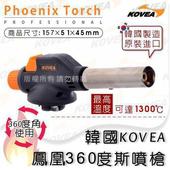《韓國KOVEA》鳳凰360度 瓦斯噴槍