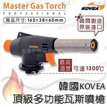 《韓國KOVEA》頂級多功能 瓦斯噴槍