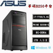 《華碩平台》辦公首選 V Intel第7代 i7-7700四核 8G-D4 / 1TB / Win10 桌上型電腦
