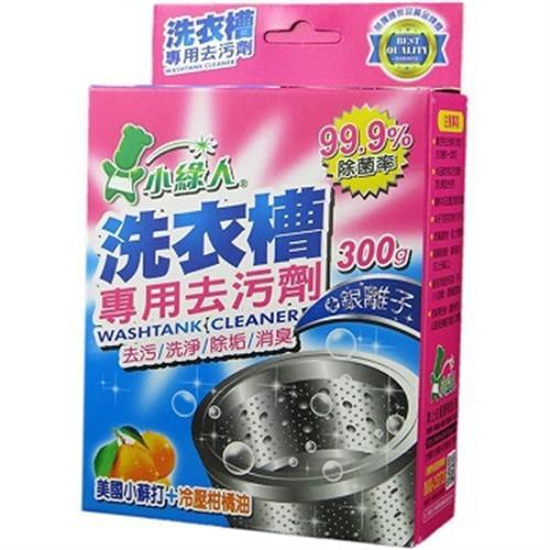 小綠人 洗衣槽專用去汙劑(300g/盒)