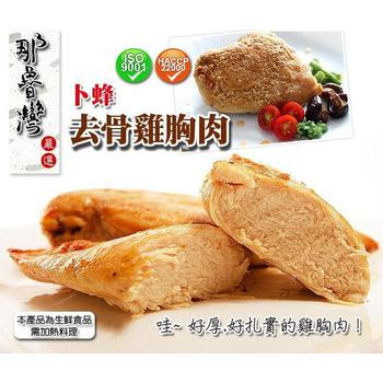 那魯灣 卜蜂去骨 雞胸肉 真空包(250g/包)(1包)