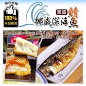 挪威深海薄鹽 鯖魚片(190g/包)