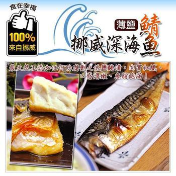 食在幸福 挪威深海薄鹽 鯖魚片(190g/包)(1包)