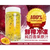 《那魯灣》鮮榨冷凍 純百香果原汁(230g/瓶)(1瓶)