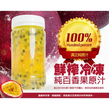 那魯灣 鮮榨冷凍 純百香果原汁(230g/瓶)(1瓶)
