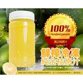 《那魯灣》鮮榨冷凍 純金桔原汁(230g/瓶)(1瓶)