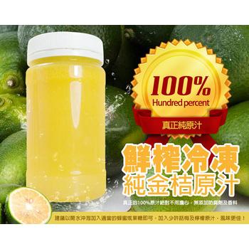 ★結帳現折★那魯灣 鮮榨冷凍 純金桔原汁(230g/瓶)(1瓶)