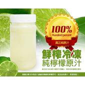 《那魯灣》鮮榨冷凍 純檸檬原汁(230g/瓶)(1瓶)