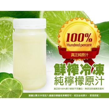 那魯灣 鮮榨冷凍 純檸檬原汁(230g/瓶)(1瓶)