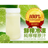 《那魯灣》鮮榨冷凍 純檸檬原汁(230g/瓶)(2瓶)