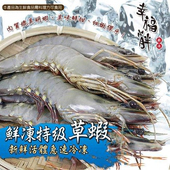《幸福小胖》鮮凍特級 草蝦(14尾/280g/盒)(1盒)
