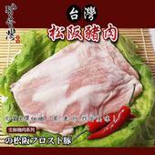 《那魯灣》台灣 松阪豬肉(190g以上/包)(1包)