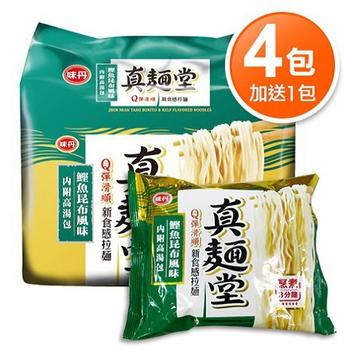 味丹 真麵堂超值4+1組(鰹魚昆布-98g*4入+1入)