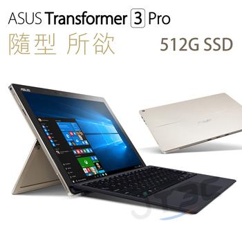 ASUS 【隨型 所欲】T303UA-0053G6200U 冰柱金 512G SSD 可拆/觸控平板筆電(T303UA-0053G6200U)