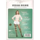 《琨蒂絲》都會淑媛彈性褲襪-顏色隨機(M)